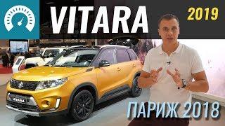 Suzuki Vitara 2019* рестайлинг