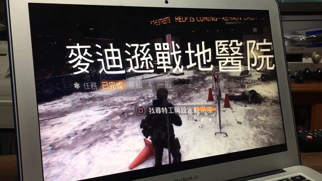 PS4電腦遙控遊玩《全境封鎖》720P + 高禎率 - YouTube