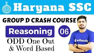 7:30 PM HSSC Group D 2018 | Reasoning by Hitesh Sir | Odd One Out & Word Based