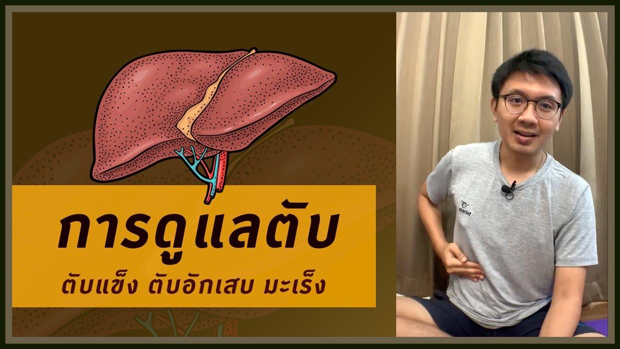 การดูแลตับ(ตับแข็ง ตับอักเสบ ไขมันพอกตับ) - หมอนัท Live