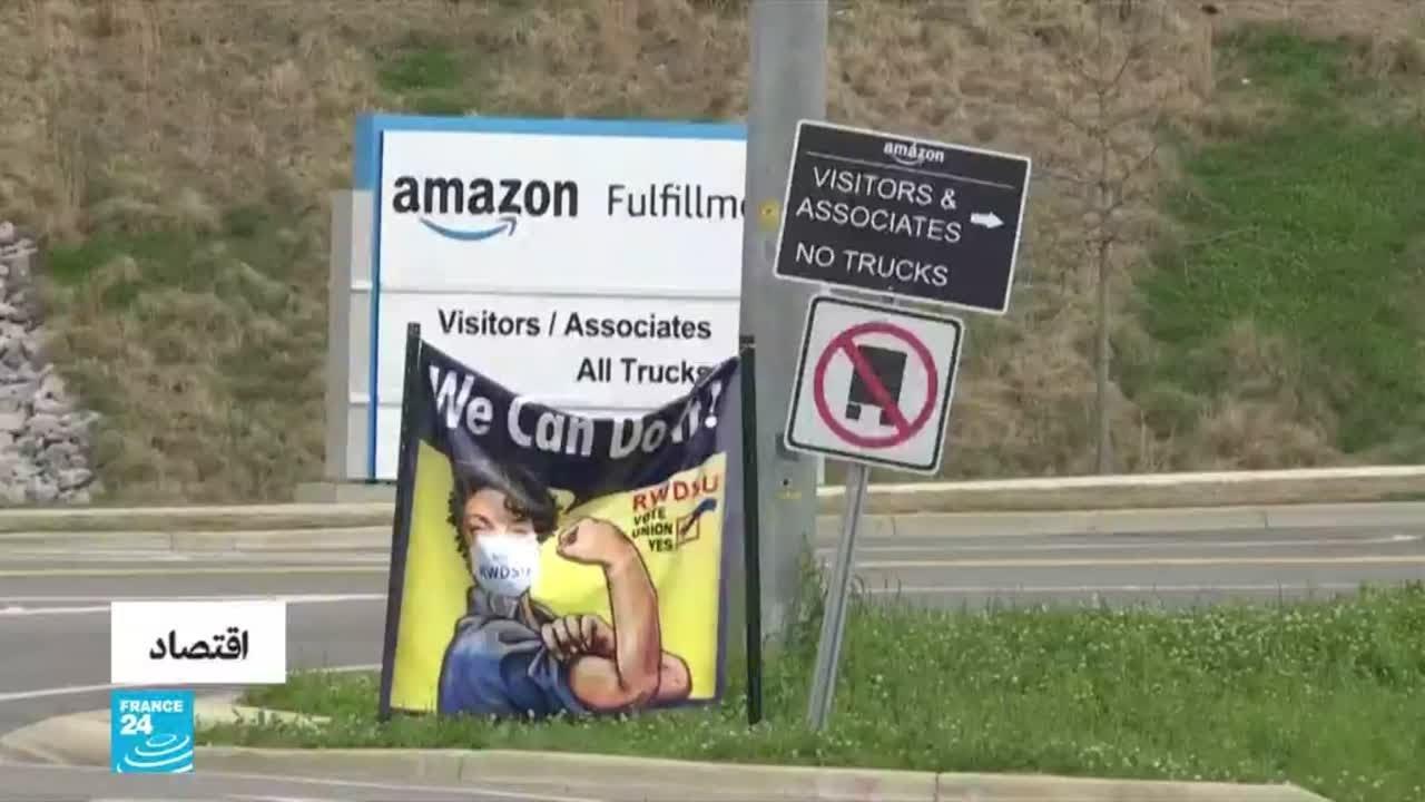 الولايات المتحدة: عمال أمازون يصوتون لإنشاء أول نقابة عمالية  - 15:00-2021 / 3 / 30