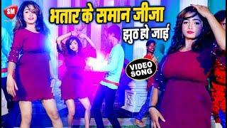 भतार के समान जीजा झुठ हो जाई 2019 का सबसे बड़ा गाना Sonu Raj New Bhojpuri Song
