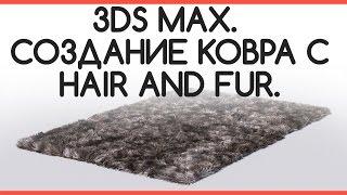 3ds Max. Быстрое создание ковра с Hair and Fur.