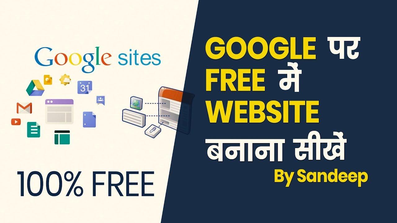 Google Free Website Hosting