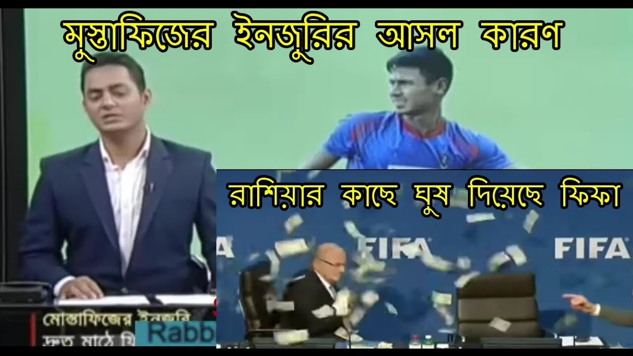 Fifa world cup  bangladesh news