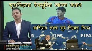 Today Bangla sports news | Fifa 2018 world cup bangla news |14-06-2018