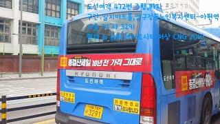 서울버스 도선여객 472번 주행,하차