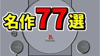 初代PS 名作まとめ【ミニPS1にも収録して欲しいソフト77選】