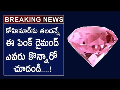 Christies Sells Pink Diamond at a Record Price | World Record Price For Pink Legacy Diamond