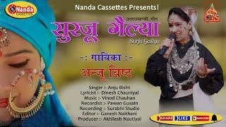 Surju Gailya    Latest Uttarakhandi Song    New Garhwali Song    Anju Bisht