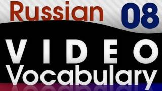 Learn Russian - Video Vocabulary #8