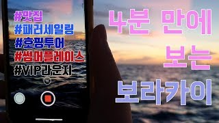 여자친구와 다녀온 보라카이 3박5일)맛집, 놀거리 리뷰…