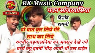 Hit ragni Ranbir //दो बात कर लिये//तर्ज/मार दिया जाये//dinod ragni //कम्पीटीशन// Rk music Bhiwani