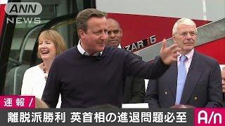 EU(ヨーロッパ連合)からの離脱を問うイギリスの国民投票で、EU離脱派...