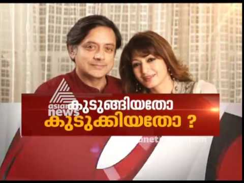 Shashi Tharoor's name in Sunanda Pushkar death charges,is this a trap?|Asianet News Hour 14 May 2018