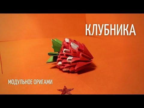 КЛУБНИКА Из Модулей | Модульное Оригами | Мастер Класс
