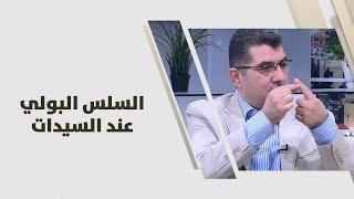 د. رامي محافظة - السلس البولي عند السيدات
