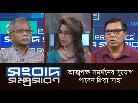 আত্মপক্ষ সমর্থনের সুযোগ পাবেন প্রিয়া সাহা || Songbad Somprosaron || DBC NEWS