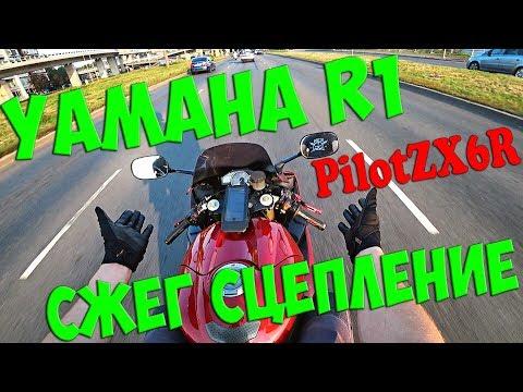 Прокатился на Yamaha R1 PilotZX6R - СЖЕГ СЦЕПЛЕНИЕ НА МОТОЦИКЛЕ