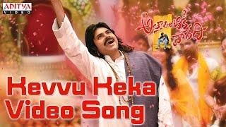 Kevvu Keka Full Song Attarintiki Daredi Songs Pawan Kalyan, Samantha