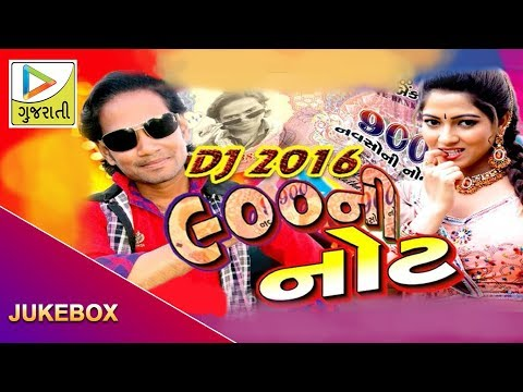 900 Ni Not | Latest Jagdish Rathva Song | Official Audio Jukebox | Gujarati Audio Song