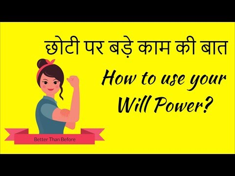 Willpower and the best way to use it