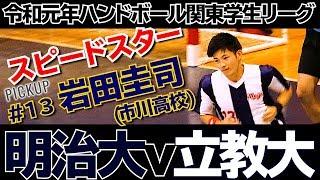 2019/09/22【明治大-立教大】ハンド関東学生秋季リーグ【HandTube公式】