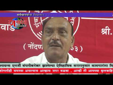 NEWS 10 10 2017 THE PRESS CONFERENCE OF MUMBAI ELECTRIC WORKERS UNION