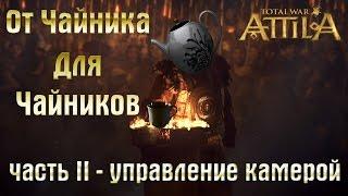 Total War: Attila От Чайника Для Чайников - Часть II: Управление Камерой