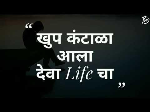 Sad Marathi Whatsapp Status || By BM CREATION