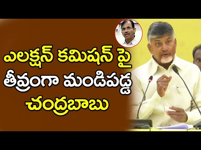 Chandrababu Fire On Election Commission | CBN Press Meet | PDTV News