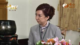 易經大學師訓班 黃家盛賢士【仙佛在我家240】| WXTV唯心電視台