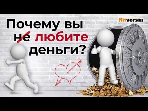 Почему вы не любите деньги?