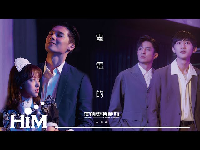 TANK [ 電電的 Electric Me ] Official Music Video|《愛的奧特萊斯》主題曲