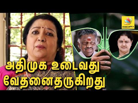 அதிமுக உடைவது வேதனைதருகிறது | Actress Latha Interview on Sasikala and OPS Fight | AIADMk