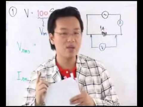ฟิสิกส์ โดยครูเอก เรื่องไฟฟ้ากระแสสลับ  ตอนที่ 1/3