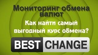 Лучший обменник валют(, 2016-03-28T22:14:57.000Z)