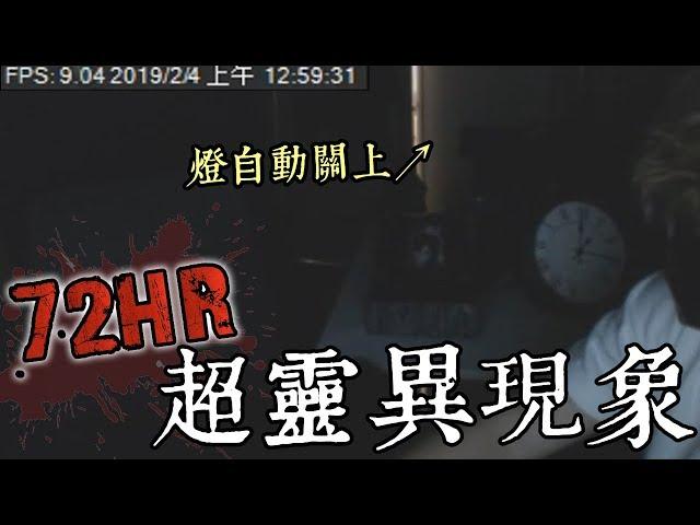 【王狗】最真實的監視器畫面!恐怖狀況接連不斷!(下)(都市傳說)