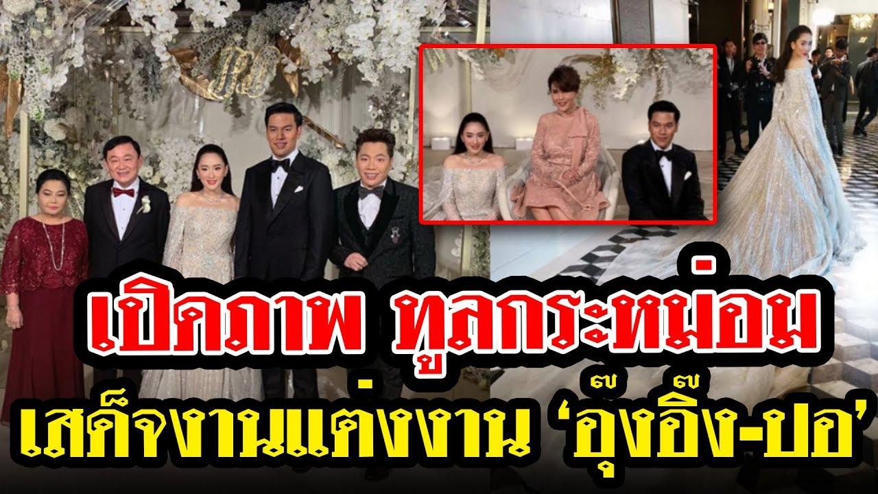 เปิดภาพชุด ทูลกระหม่อม เสด็จงานแต่งงาน 'อุ๊งอิ๊ง-ปอ' ณ ฮ่องกง คนดังร่วมงานเพียบ