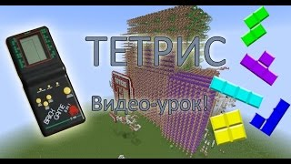 TETRIS in Minecraft 1.7+ (Видео-урок)