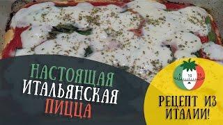 видео пицца маргарита рецепт с фото