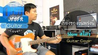 เรื่องของวันพรุ่งนี้ - Slow สโลว์ (Guitar Cover)