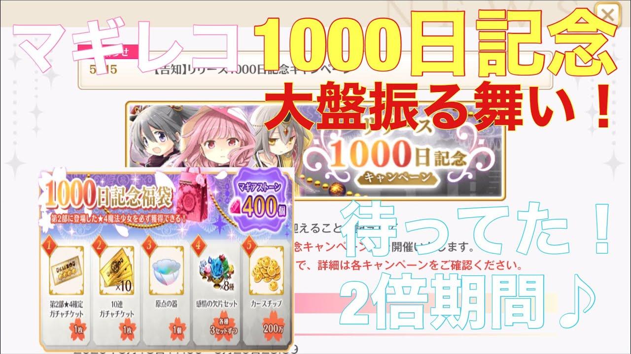 1000 日 マギレコ
