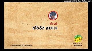 Birshrestho Motiur Rahman