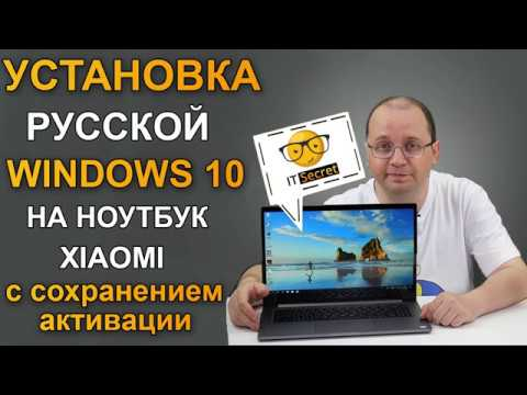 Русификация китайской Windows 10 с сохранением активации на ноутбуке XIAOMI