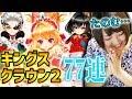 【白猫】キングスクラウン2★キャラガチャ!77連行きます!!!【KINGS CROWN 2】-実況プレイ