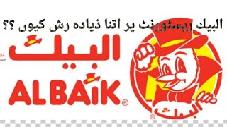 The Reality of Al Baik Chicken Saudi Arabia
