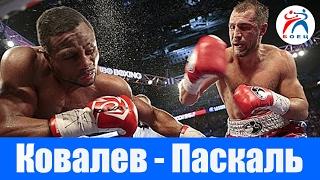 Бокс. Сергей Ковалев vs Жан Паскаль. Реванш 2016.