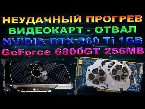 ПРОГРЕВ ВИДЕОКАРТ GTX560Ti 1GB / GeForce 6800GT 256MB