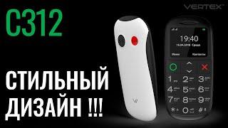 Обзор мобильного телефона Vertex C312 с эксклюзивным дизайном и полезным фукнционалом